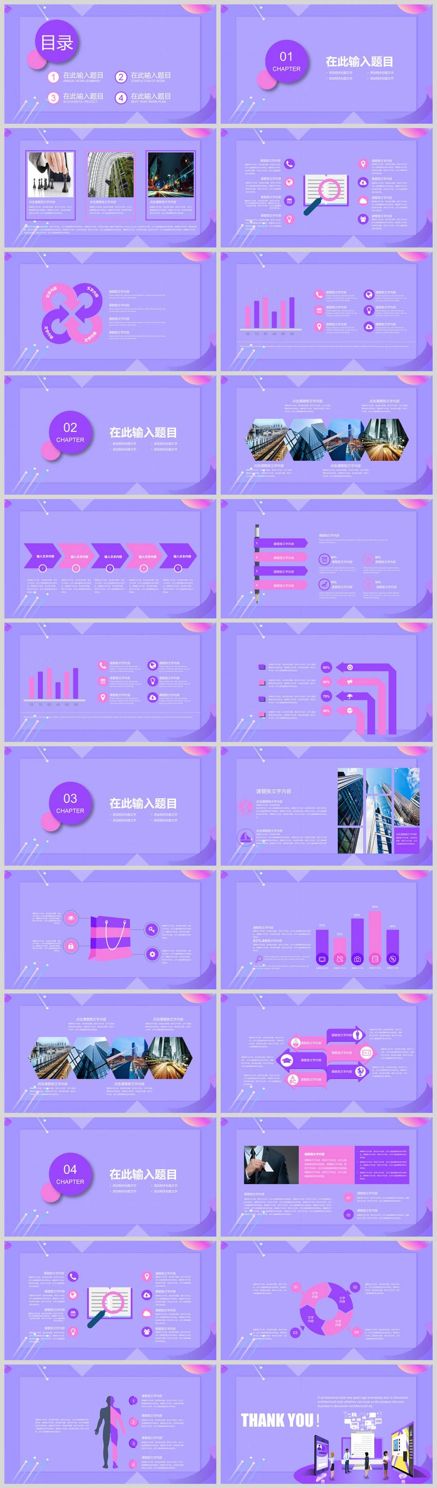 紫色渐变风企业招聘PPT模板图片