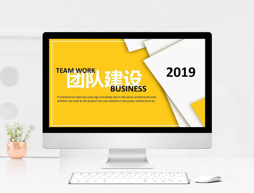 黄色商务团队建设PPT模板图片