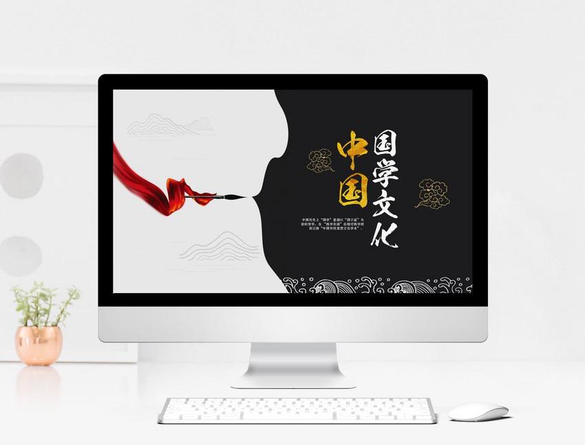 黑色大气中国风国学文化PPT模板图片