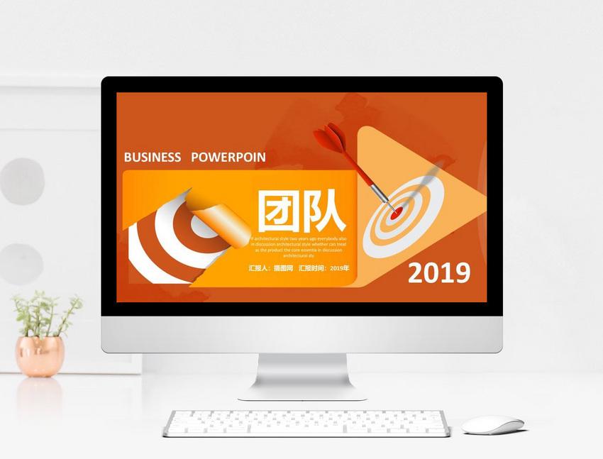橙色创意团队建设PPT模板图片