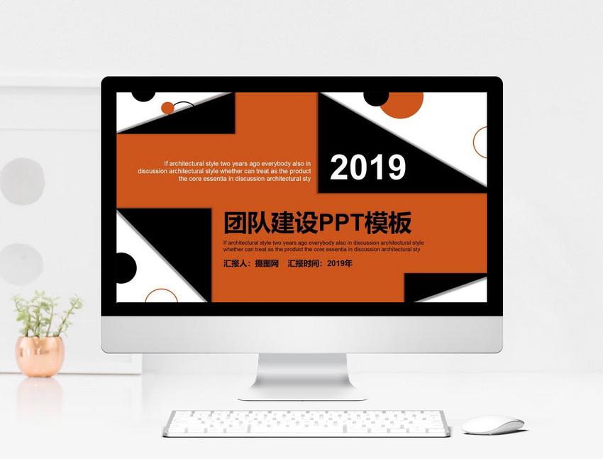 橙色商务团队建设PPT模板图片
