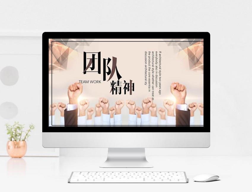 团队精神企业文化宣传PPT模板图片