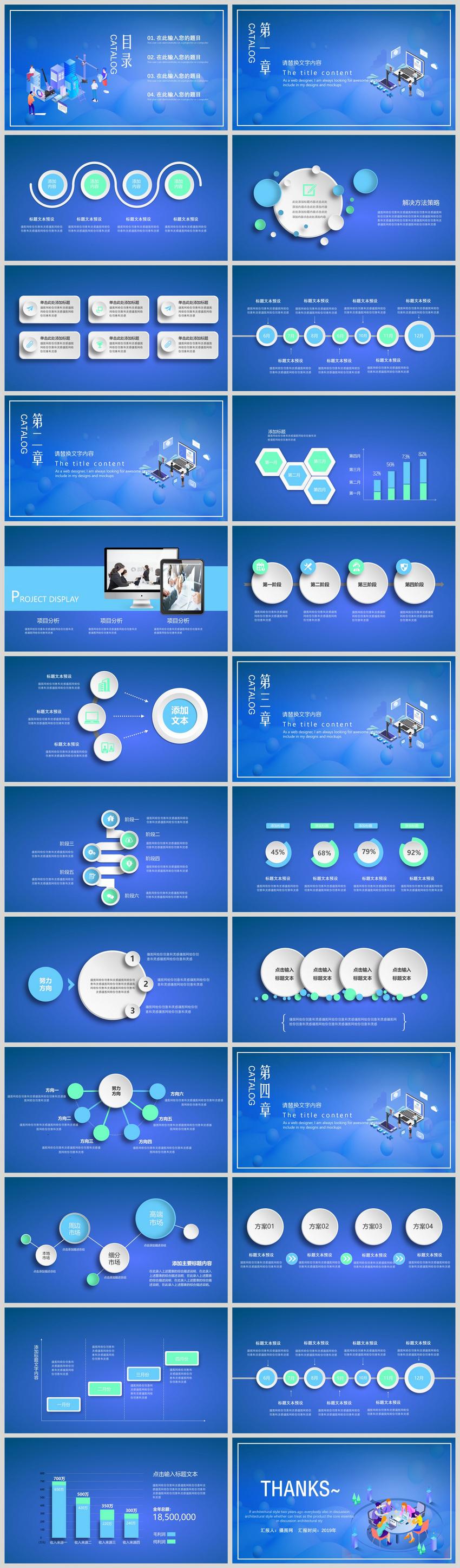 蓝色微立体团队合作企业PPT模板图片