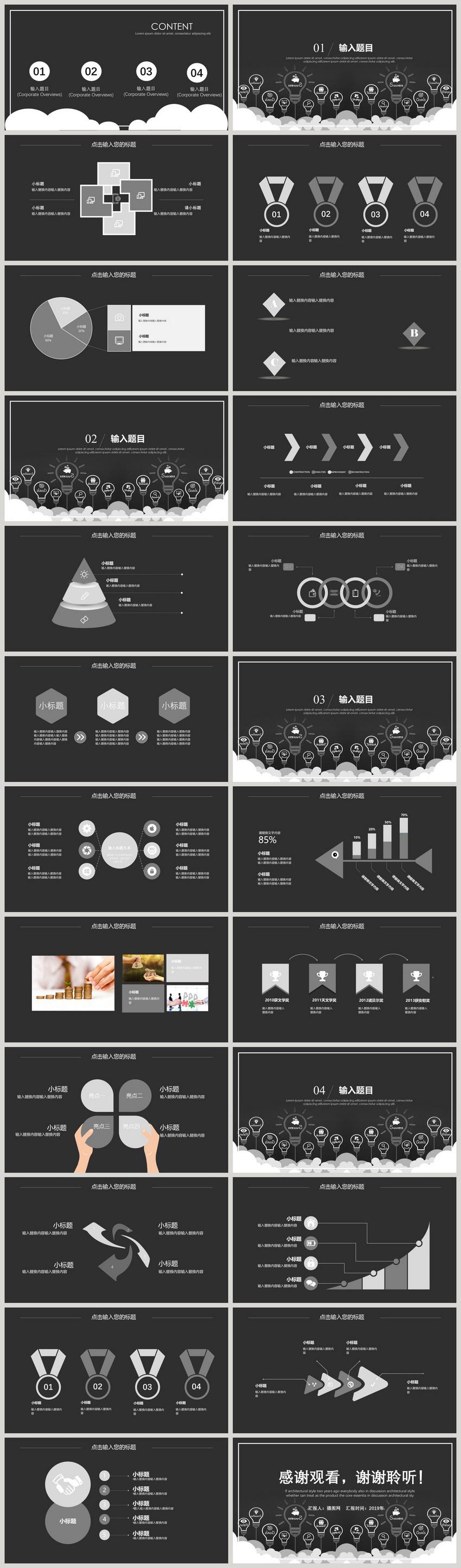 黑色大气团队建设PPT模板图片