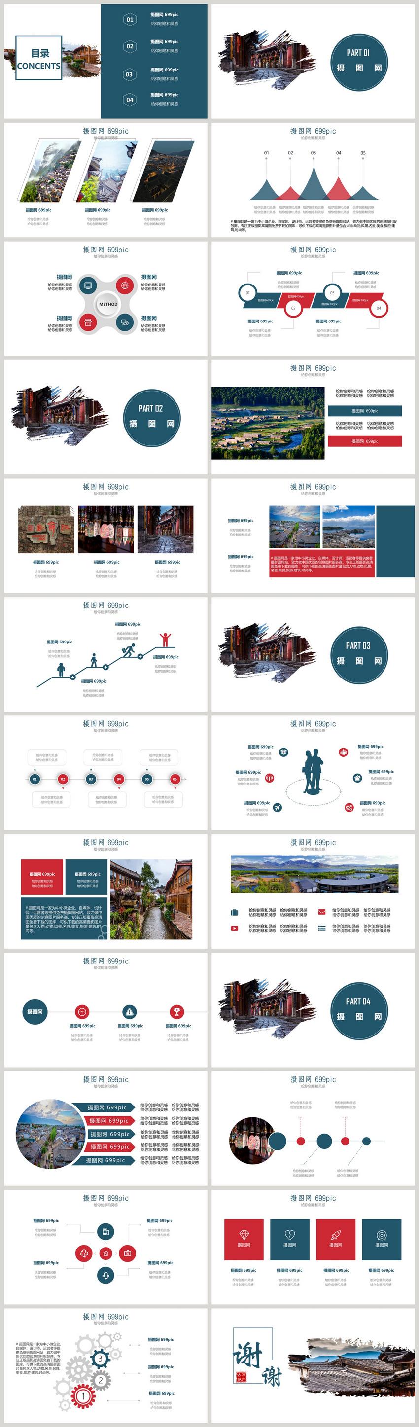 云南丽江旅游相册PPT模板图片
