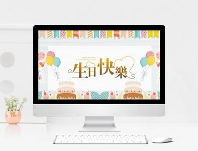 生日快乐活动策划PPT模板图片