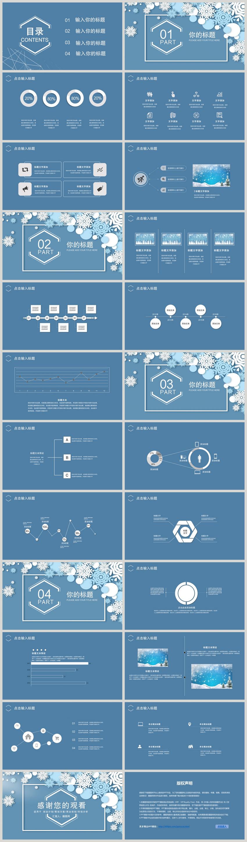 蓝色简约活动宣传策划PPT模板图片