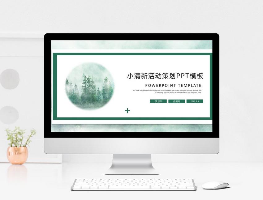 绿色清新活动策划PPT模板图片