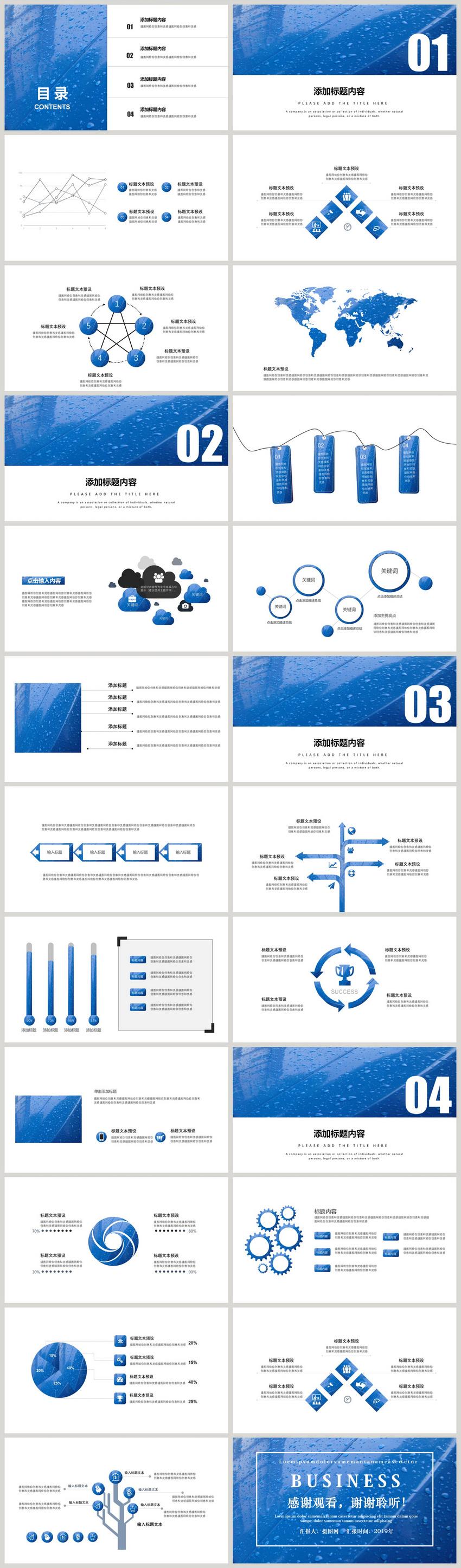 蓝色商务企业员工培训PPT模板图片