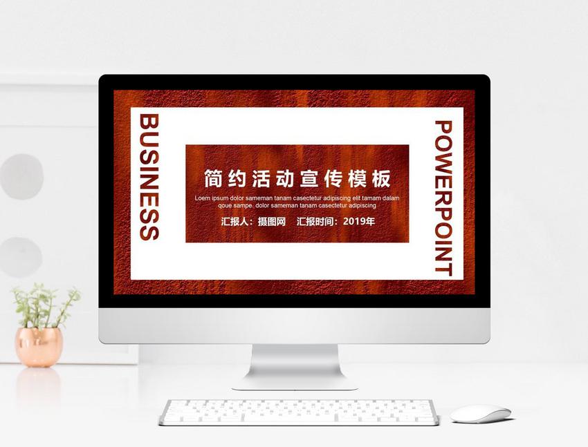 2019红色简约活动宣传PPT模板图片