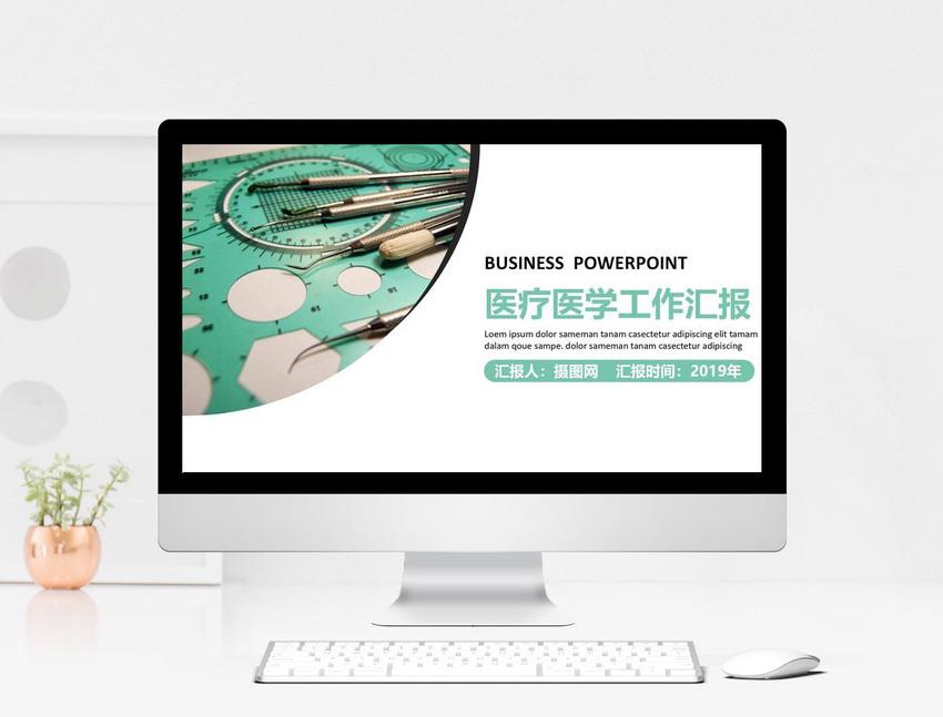 简约绿色医疗医学PPT模板图片