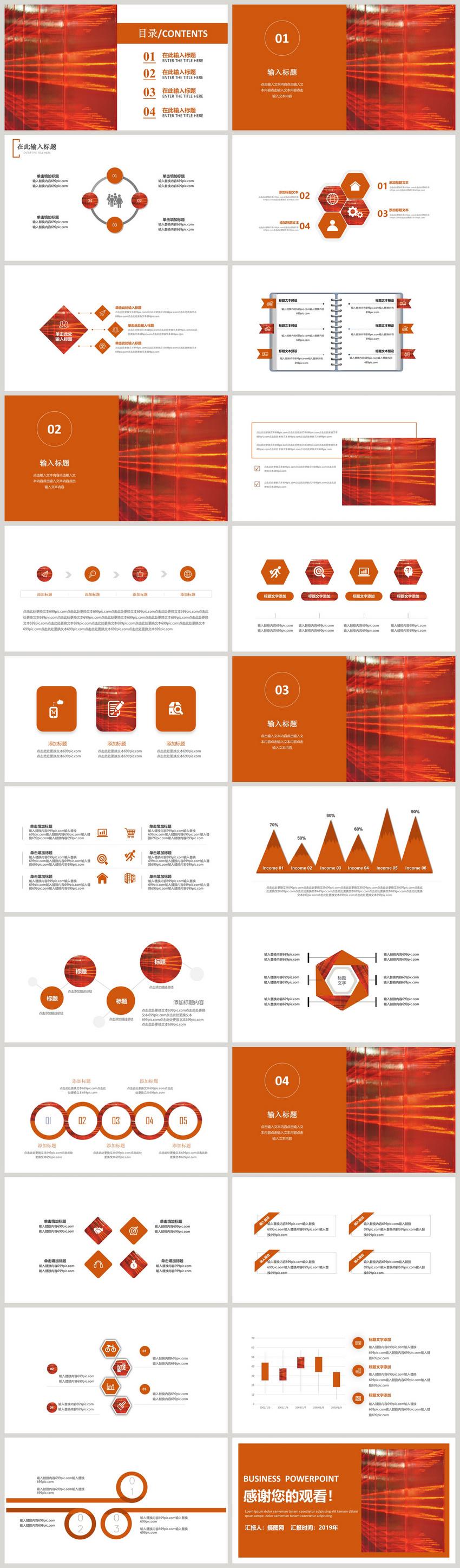 时尚橘色企业团队建设PPT模板图片