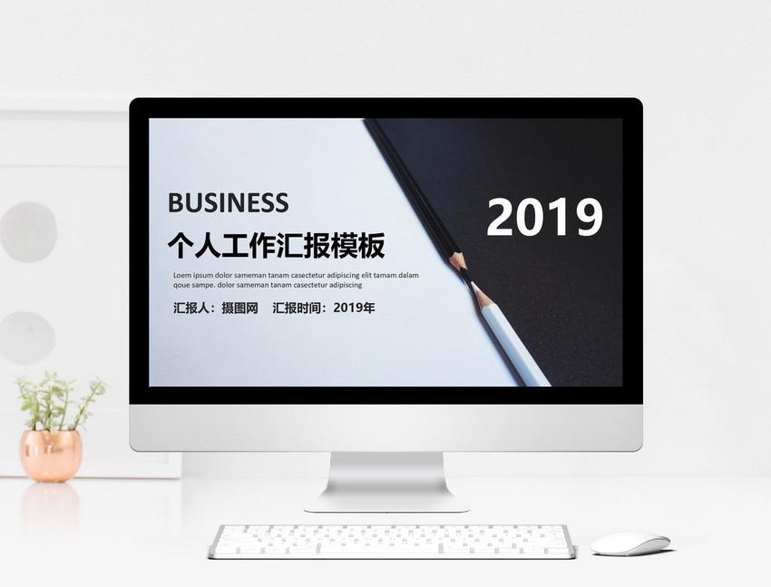 2019个人工作汇报PPT模板图片