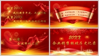 红色喜庆年会庆典PPT模板ppt文档