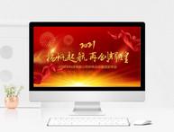 红色喜庆年会庆典PPT模板