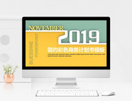 2019商务计划书PPT模板