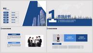科技互联网商业计划书PPT模板ppt文档