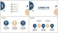 蓝色商务商业融资计划书PPT模板ppt文档