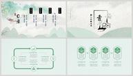谷雨节气活动策划ppt模板ppt文档
