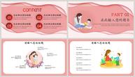 粉色温馨母亲节PPT模板ppt文档