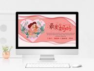 粉色温馨母亲节PPT模板