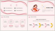 粉色温馨母亲节活动PPT模板ppt文档