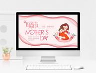 粉色温馨母亲节活动PPT模板