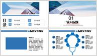 企业团队管理培训PPT模板ppt文档