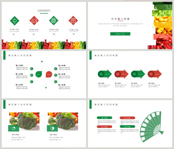 小学生合理膳食ppt_安全PPT模板素材大全下载-摄图网办公文档_第5页