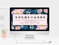 花卉清新商务计划书PPT模板