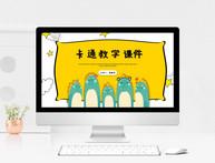 卡通恐龙教学课件PPT模板