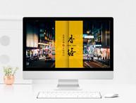香港旅行宣传相册PPT模板图片