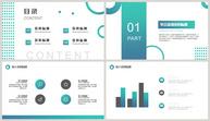 创业融资计划书PPT模板ppt文档