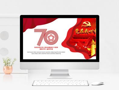 建国70周年PPT模板图片