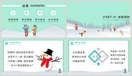 《下雪的早晨》语文教育课件ppt模板ppt文档