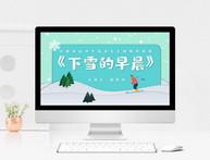 《下雪的早晨》语文教育课件ppt模板