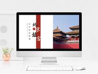 北京故宫旅游相册PPT模板图片
