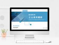 商务简约企业画册PPT模板