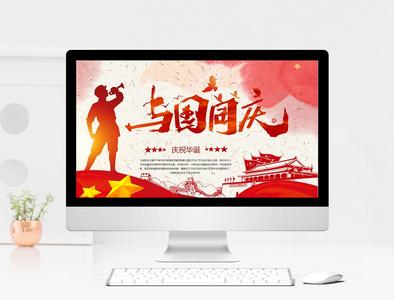 建国70周年ppt宣传图片