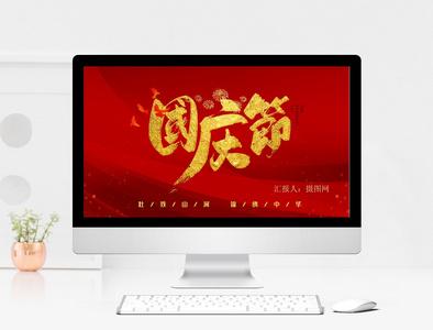 红色庆祝建国70周年PPT图片