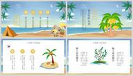 暑假夏令营PPT模板ppt文档