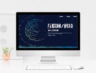 蓝色互联网科技PPT模板图片