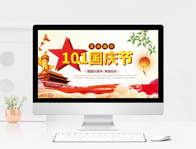 十一国庆节ppt模板图片