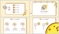 黄色卡通星球教学课件PPT模板ppt文档
