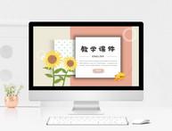粉色清新花卉教学课件PPT模板图片