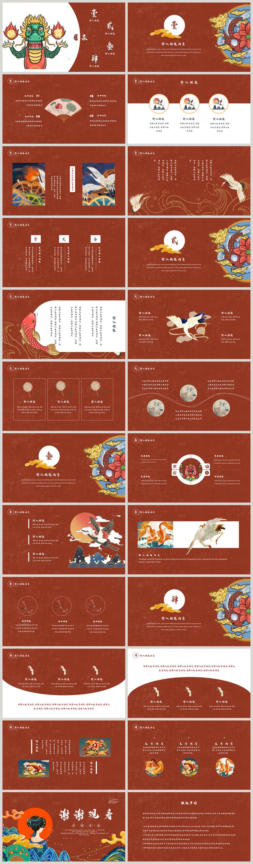红色中国风ppt模板_红色中国风国潮来袭PPT模板图片-正版模板下载401645513-摄图网