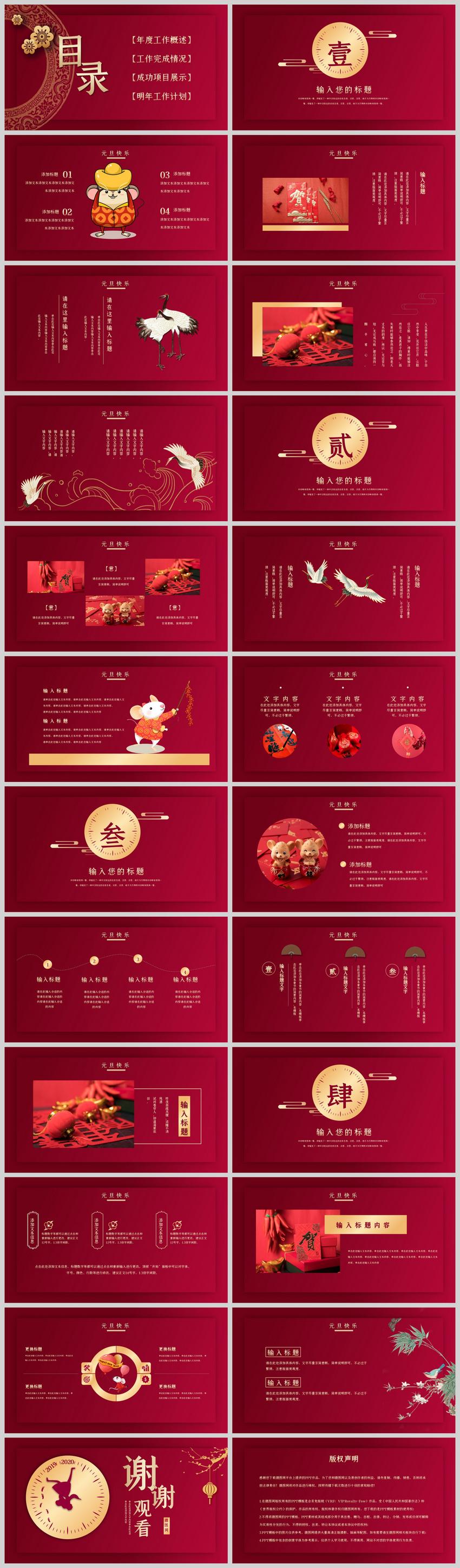 红色中国风ppt模板_红色中国风新年春节PPT模板图片-正版模板下载401666299-摄图网