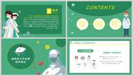 企业复工如何防控新型冠状病毒PPT模板ppt文档