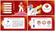 红色预防新型冠状病毒疫情PPT模板ppt文档