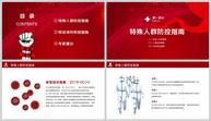 红色简约预防新型冠状病毒PPT模板ppt文档